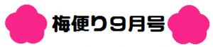 梅便り9月号の絵